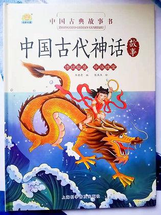 《中国古典故事书:中国古代神话故事》中华传统智慧