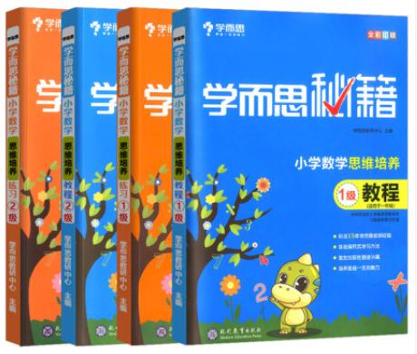 《学而思秘籍:小学数学思维培养1级2级教程+练习》适用于一年级(全套4册)