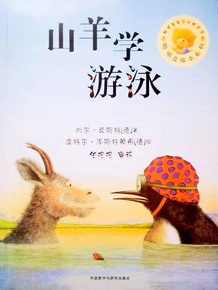 《山羊学游泳》聪明豆绘本系列:献给最最聪明的孩子