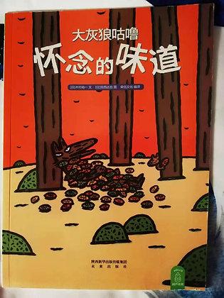 《大灰狼咕噜怀念的味道》[日]宫西达也0-6岁平装畅销绘本