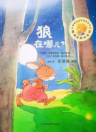 《狼在哪儿?》聪明豆绘本系列:献给最最聪明的孩子