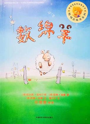 《数绵羊》聪明豆绘本系列:献给最最聪明的孩子