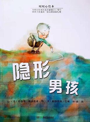 《隐形男孩》暖暖心系列3-7岁孩子心理性格养成图画书