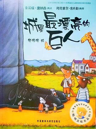 《城里最漂亮的巨人》聪明豆绘本系列:献给最最聪明的孩子