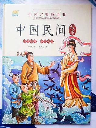 《中国古典故事书:中国民间故事》中华传统智慧