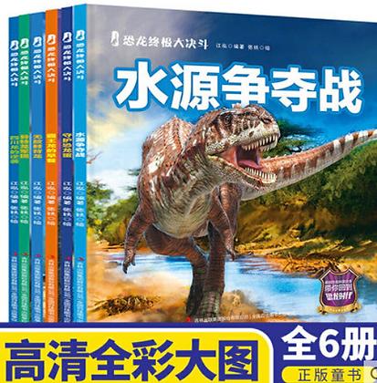 《恐龙终极大决斗》益智恐龙科普绘本(共6册)