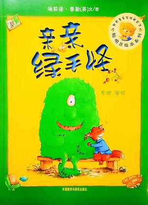 《亲亲绿毛怪》聪明豆绘本系列:献给最最聪明的孩子