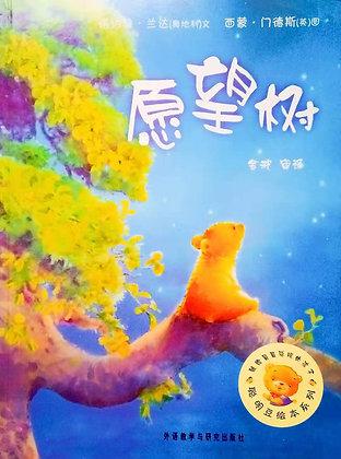 《愿望树》聪明豆绘本系列:献给最最聪明的孩子