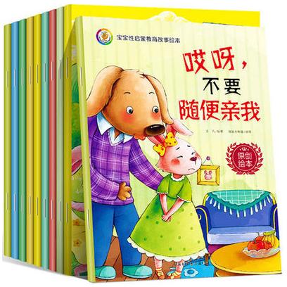 《儿童性启蒙故事绘本》儿童自我保护意识培养平装绘本(全套10本)