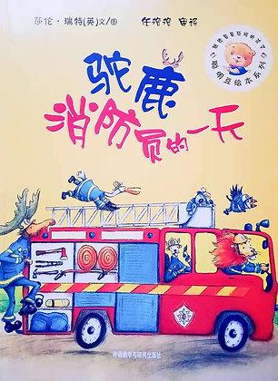 《驼鹿消防员的一天》聪明豆绘本系列:献给最最聪明的孩子(儿童职业体验)