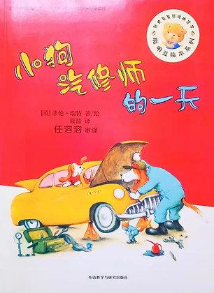 《小狗汽修师的一天》聪明豆绘本系列:献给最最聪明的孩子(儿童职业体验)