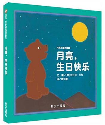 精装硬壳《月亮生日快乐》信谊世界精选畅销图画书