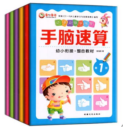 幼小衔接《手脑速算》3-6岁口算心算加减法幼儿园中大班练习册(共6册)