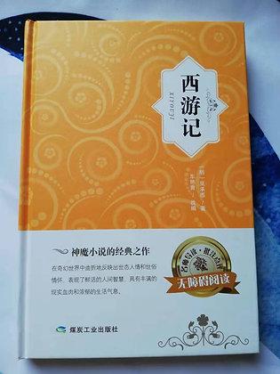 《西游记》吴承恩著青少年必读精装名著文字版