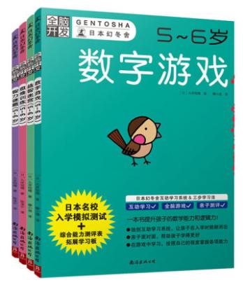 《日本幻冬舍数字游戏5-6岁系列》日本名校入学测试数字游戏/思维训练(全套4本)