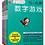 Thumbnail: 《日本幻冬舍数字游戏5-6岁系列》日本名校入学测试数字游戏/思维训练(全套4本)