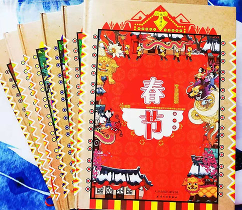 《节日的故事》锦绣神州中华传统文化系列精装绘本春节/清明/重阳/端午/七夕/中秋 (全套6册)