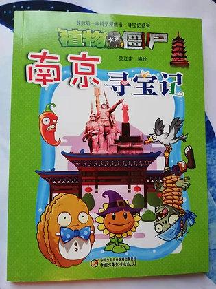 《南京寻宝记》畅销1200万册植物大战僵尸 - 我的第一本科学漫画书