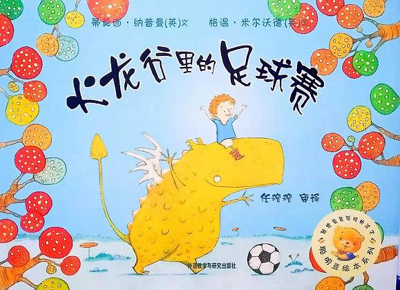 《火龙谷里的足球赛》聪明豆绘本系列:献给最最聪明的孩子