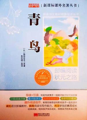 《青鸟》 影响法国的五十本书之一,诺贝尔文学奖得主创作经典童话名著
