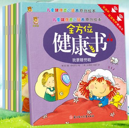 《全方位健康书》中英双语儿童健康意识培养原创绘本(全套8本)
