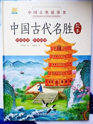 《中国古典故事书:中国古代名胜故事》中华传统智慧