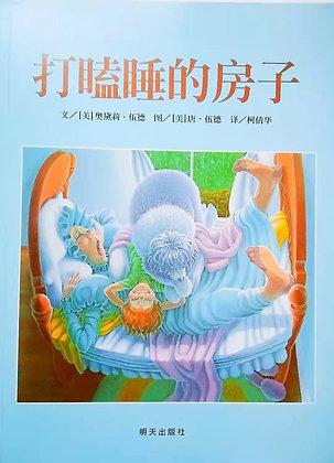 《打瞌睡的房子》畅销平装绘本