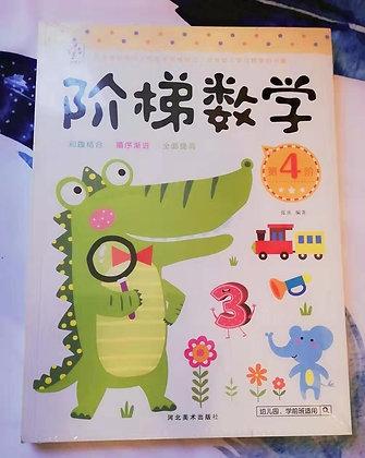 小树果果《阶梯数学系列1-4阶》启蒙数学思维学前必备系列(全套4册)
