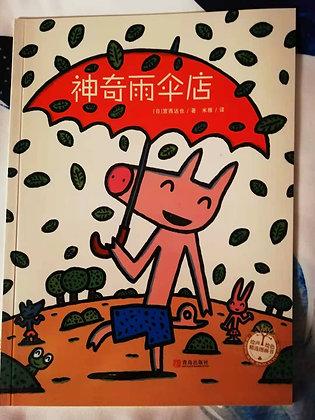 《神奇雨伞店》[日]宫西达也0-6岁平装畅销绘本
