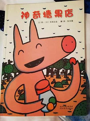 《神奇糖果店》[日]宫西达也0-6岁平装畅销绘本