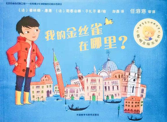 《我的金丝雀在哪里?》聪明豆绘本系列:献给最最聪明的孩子