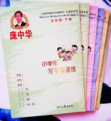 《小学生写字课课练字帖》语文课本汉字描红人教课标版小学初中上下册(选一套)