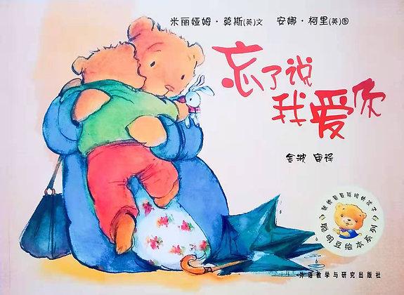 《忘了说我爱你》聪明豆绘本系列:献给最最聪明的孩子