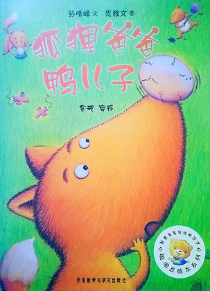《狐狸爸爸鸭儿子》聪明豆绘本系列:献给最最聪明的孩子