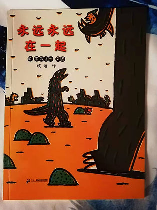 《永远永远在一起》[日]宫西达也0-6岁平装畅销绘本