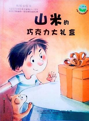 《山米的巧克力大礼盒》暖暖心系列3-7岁孩子心理性格养成图画书