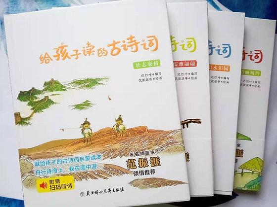 《给孩子读的古诗词》献给孩子的古诗词启蒙读本(全套4册)