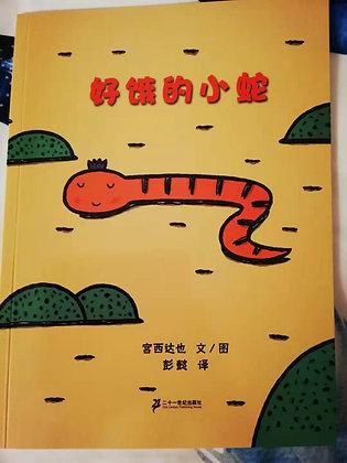 《好饿的小蛇》[日]宫西达也0-6岁平装畅销绘本