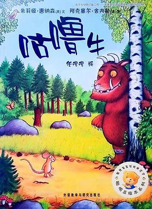 《咕噜牛》聪明豆绘本系列:献给最最聪明的孩子