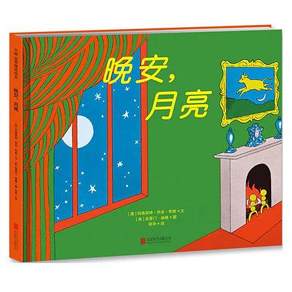 《晚安,月亮》全球销售超2000万玛格丽特.怀兹.布朗作品