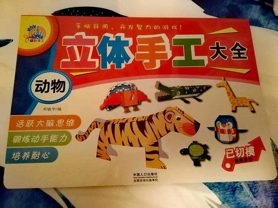 《立体手工大全》飞机/恐龙/动物/日常用品/兵器等10类手脑并用的手工书适合3-6岁