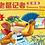 Thumbnail: 《老鼠记者》畅销1.2亿册全球版冒险系列6-12岁必读课外读物全套1-60册