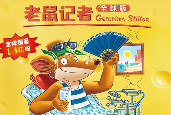 《老鼠记者》畅销1.2亿册全球版冒险系列6-12岁必读课外读物全套1-60册