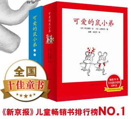 《可爱的鼠小弟》第一辑12册第二辑10册平装系列(选一辑)