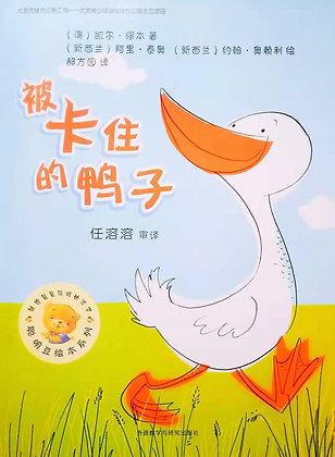 《被卡住的鸭子》聪明豆绘本系列:献给最最聪明的孩子