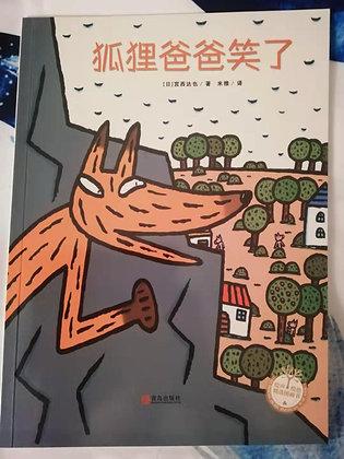 《狐狸爸爸笑了》[日]宫西达也0-6岁平装畅销绘本