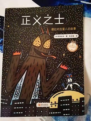 《正义之士》[日]宫西达也0-6岁平装畅销绘本