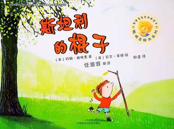 《斯坦利的棍子》聪明豆绘本系列:献给最最聪明的孩子