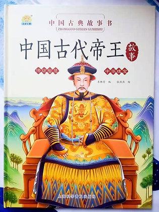 《中国古典故事书:中国古代帝王故事》中华传统智慧