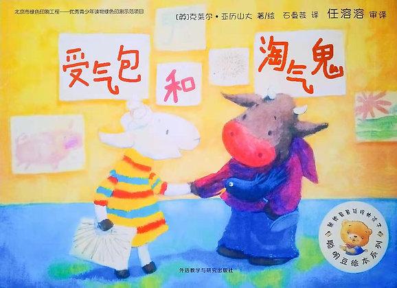 《受气包和淘气鬼》聪明豆绘本系列:献给最最聪明的孩子